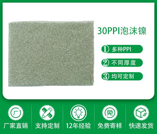 深圳綠創廠家直銷 30PPI泡沫鎳 金銀提純泡沫鎳 電極泡沫鎳網 吸金鎳網