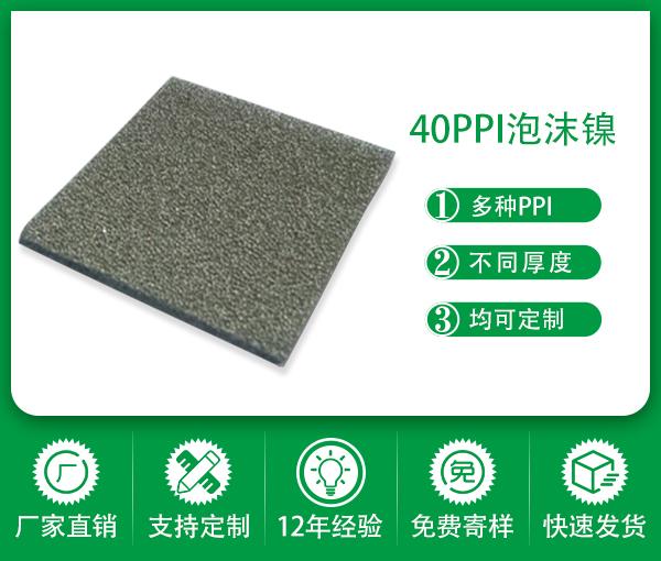 深圳綠創廠家直銷 40PPI泡沫鎳 金銀提純泡沫鎳 電極泡沫鎳網 吸金鎳網