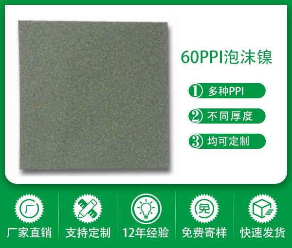 深圳綠創廠家直銷 60PPI泡沫鎳 金銀提純泡沫鎳