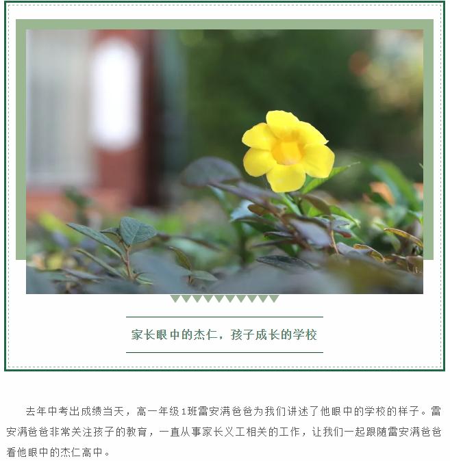 【校长专栏】家长眼中的杰仁,孩子成长的学校.png