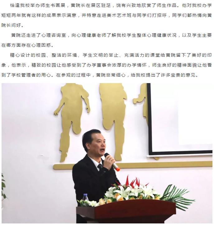 宝安区教科院黄承华副院长莅临我校视察指导.png