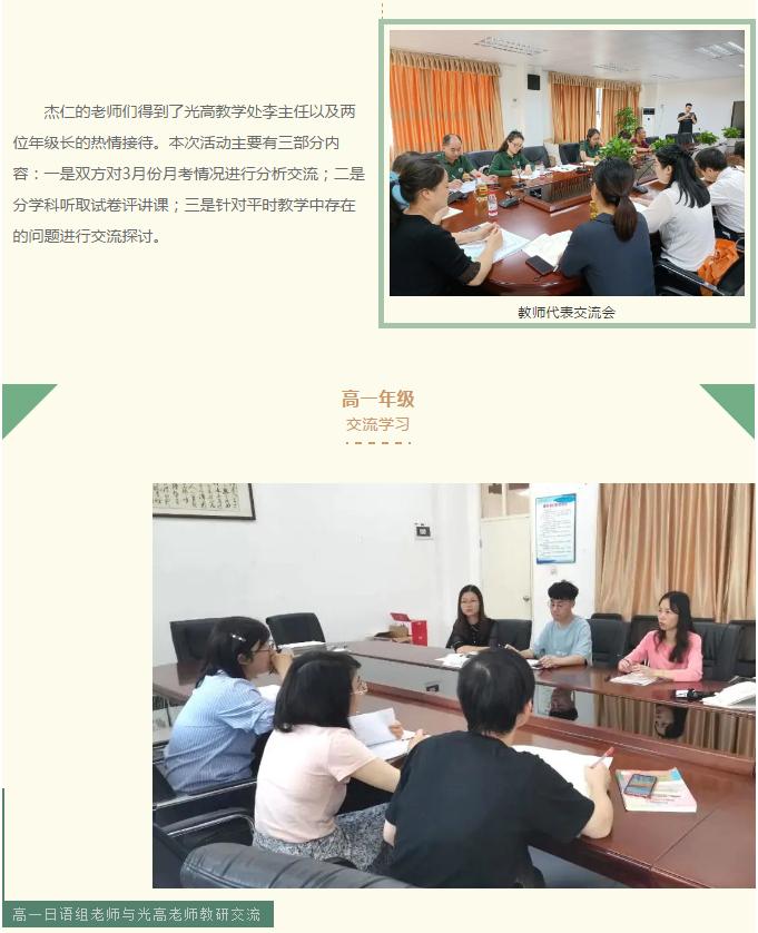 高一日语组老师与光高老师教研交流.png