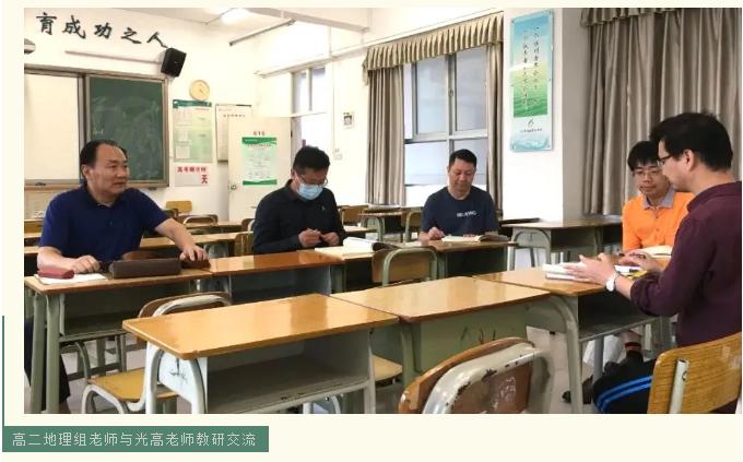 高二地理组老师与光高老师教研交流.png