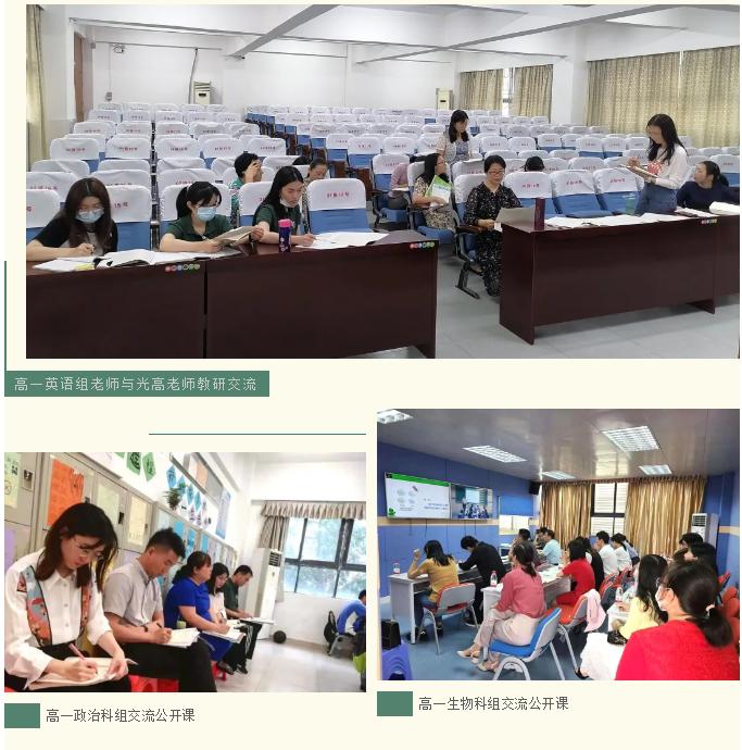 高一英语组老师与光高老师教研交流.png