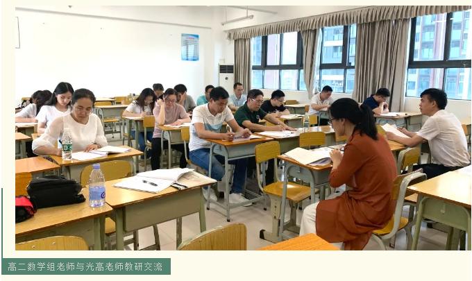 高二数学组老师与光高老师教研交流.png