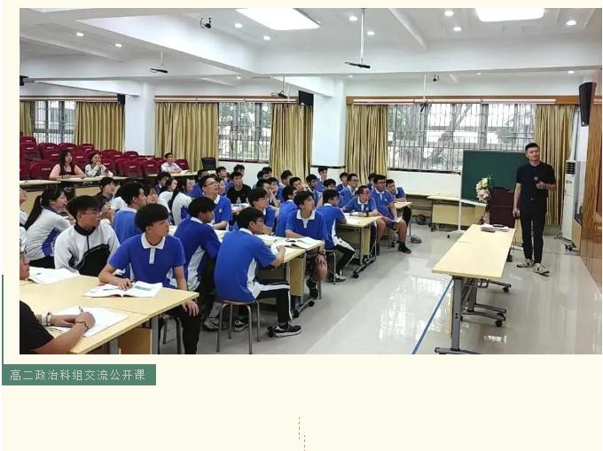 高二政治科组交流公开课.png