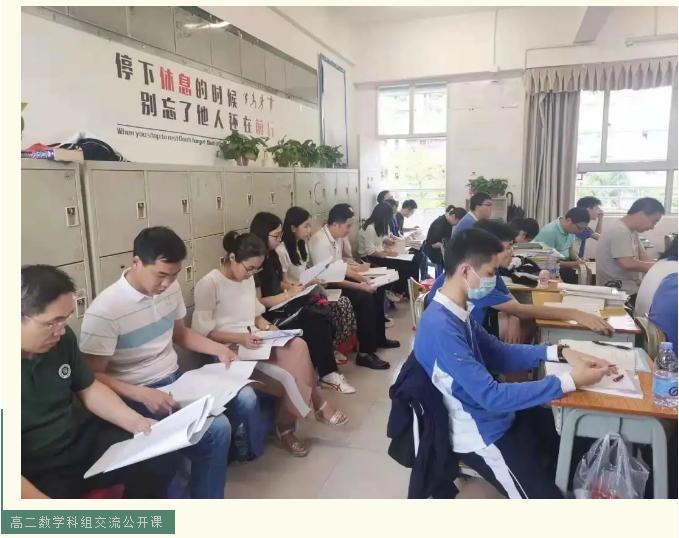 高二数学科组交流公开课.png