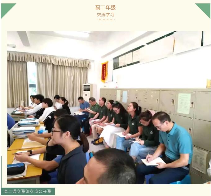 高二语文课组交流公开课.png