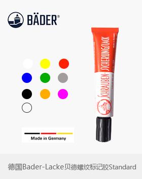 德國Baeder-Lacke貝德螺紋安全標記劑/扭矩標記膏schraubensicherungslack