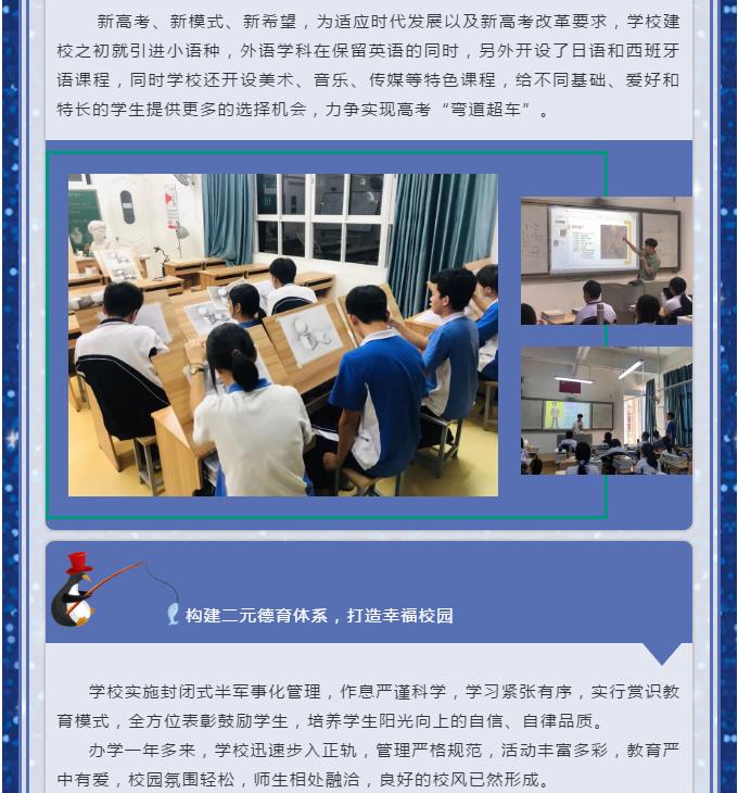 深圳杰仁高级中学2021年春季招收插班生公告.png