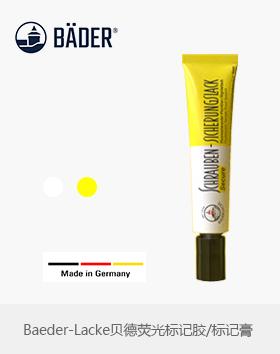 德國Baeder-Lacke貝德熒光密封膠/標注膠schraubensicherungslack Secure