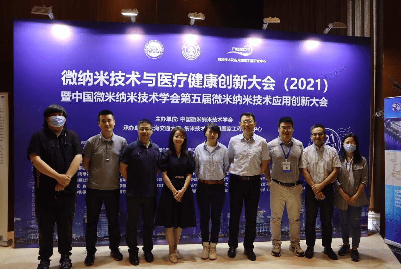 展会回顾丨第五届微米纳米技术应用创新大会