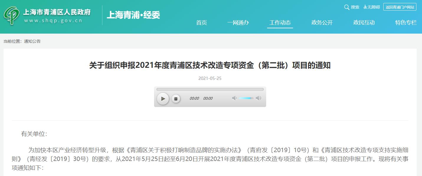 青浦区重点技术改造专项资金