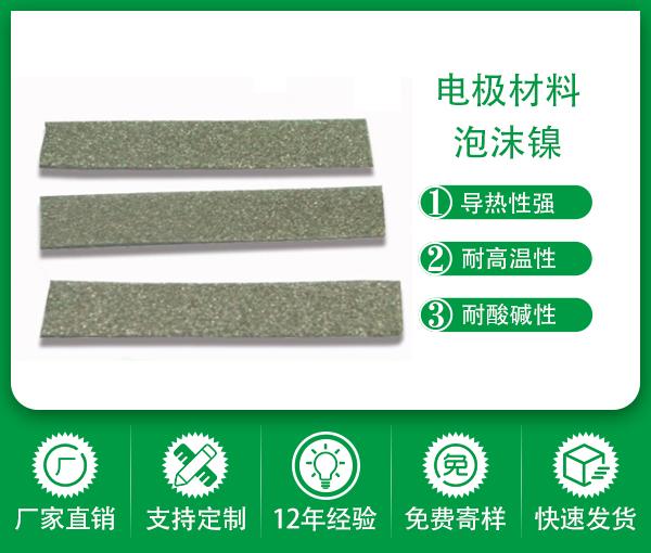 深圳廠泡沫鎳定制帶狀連續泡沫鎳片鎳網鎳帶電極電池實驗金屬材料