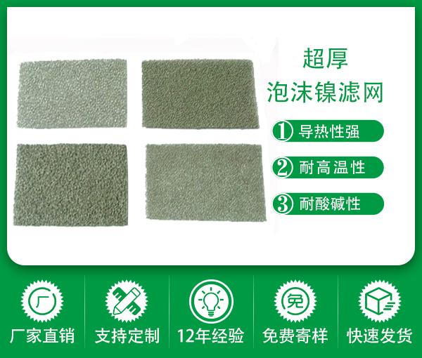 促銷過濾金屬鎳 泡沫鐵鎳 導熱實驗材料 催化載體泡沫鐵鎳定制