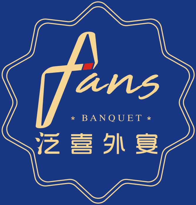 广州泛喜外宴