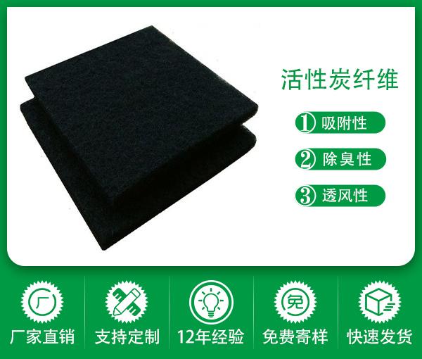 供應醫用活性炭纖維 碳纖維防毒面具防毒衣使用 活性碳空氣纖維