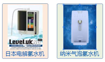 电解水机与纳米气泡氢水机的差异?5方面来解析!