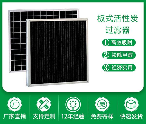 廠家供應 板式活性炭過濾器 折疊式活性炭過濾器 活性炭過濾網
