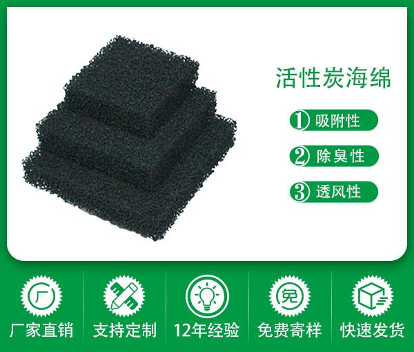 廠家垃圾桶除臭活性炭過濾棉 除異味活性炭過濾海棉 垃圾箱桶除味活性炭海綿