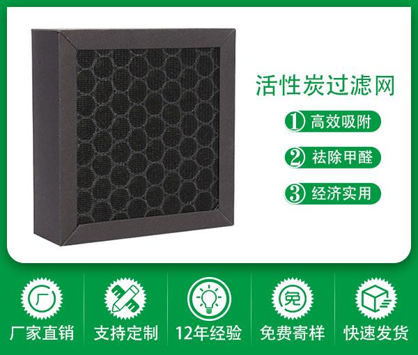 聚氨酯蜂窩狀活性炭過濾器 過濾網 蜂窩活性炭海綿