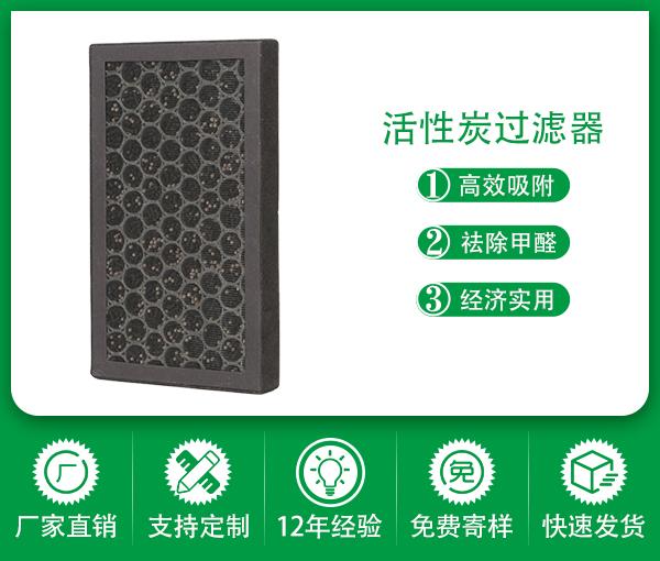 板式活性炭過濾器