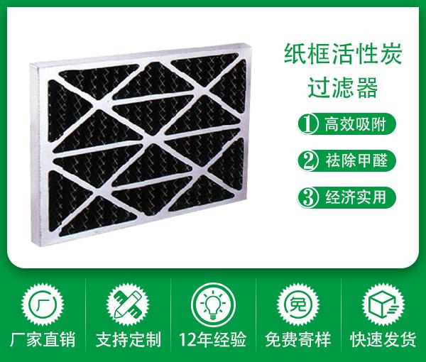 (紙框)活性炭過濾器