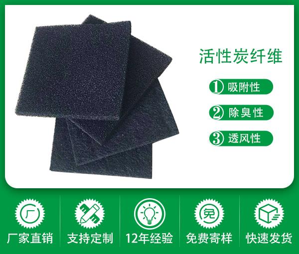 活性炭纖維光觸媒網去甲醛TVOC凈化空氣設備用