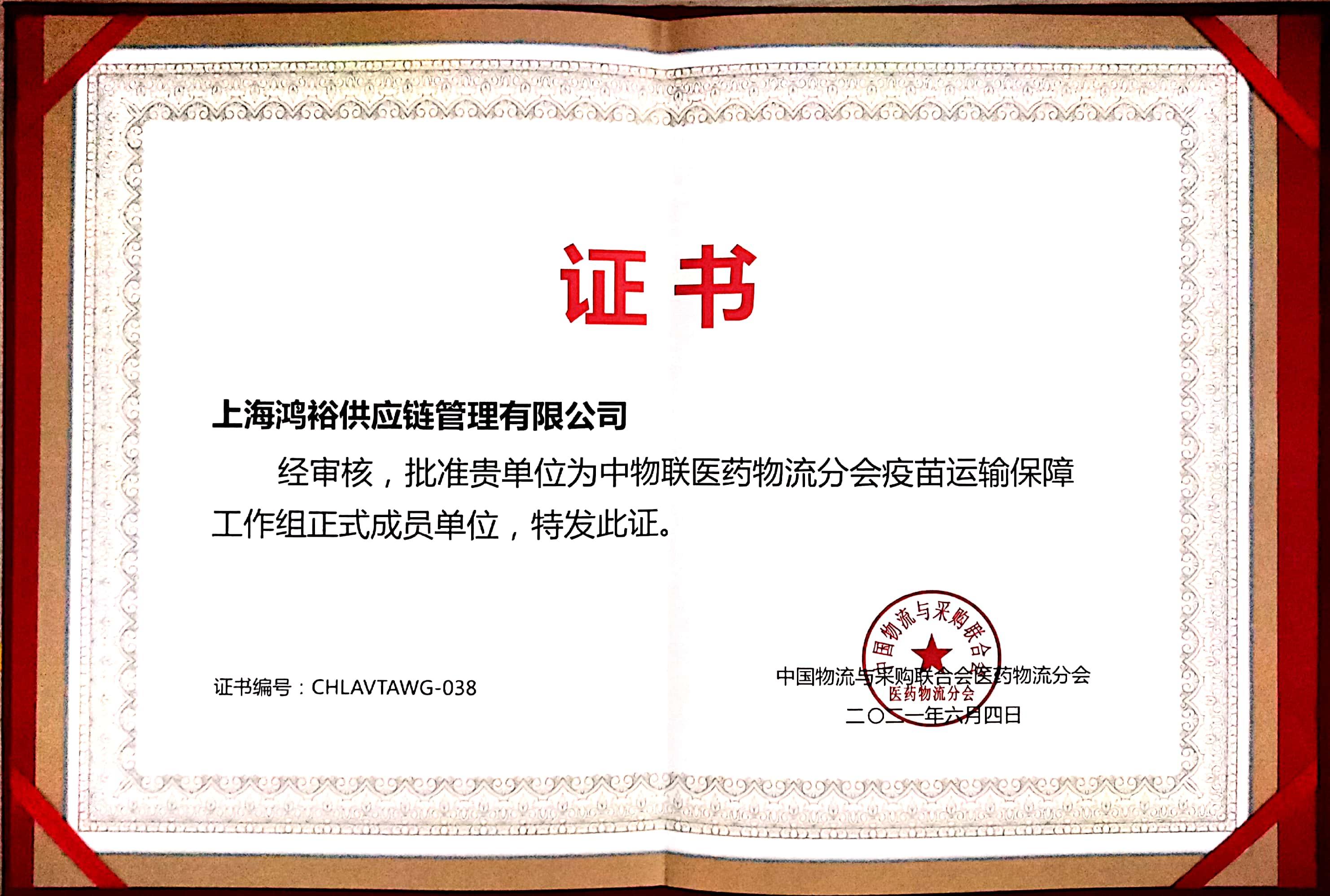 鸿裕供应链获批为疫苗运输保障工作组正式成员单位