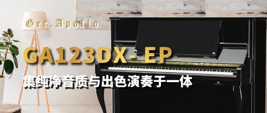 日本三大品牌—GER-APOLLO GA123DX-EP钢琴