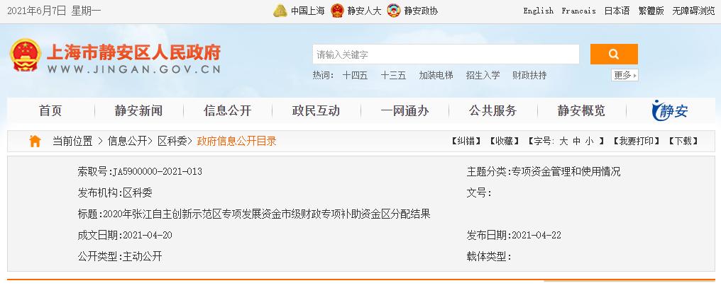 张江自主创新专项资金静安区分配结果