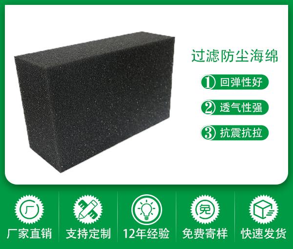 深圳源頭廠家批發多孔聚氨酯網狀過濾海綿