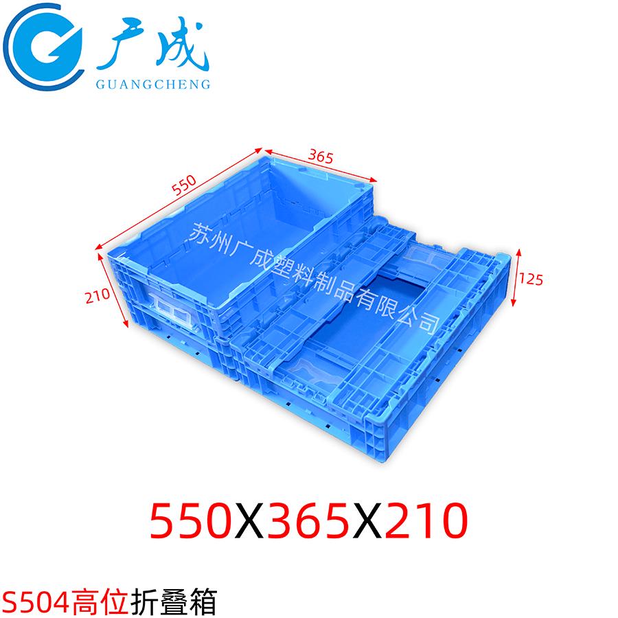 S504高位折疊箱