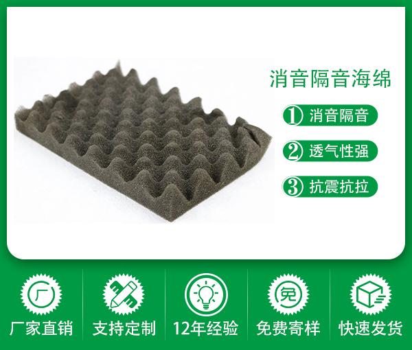源頭工廠定制隔音吸音消音棉降噪音高密度黑色阻燃聚氨酯過濾海綿