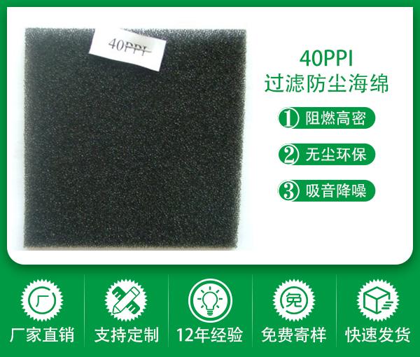 40PPI PU防塵海綿