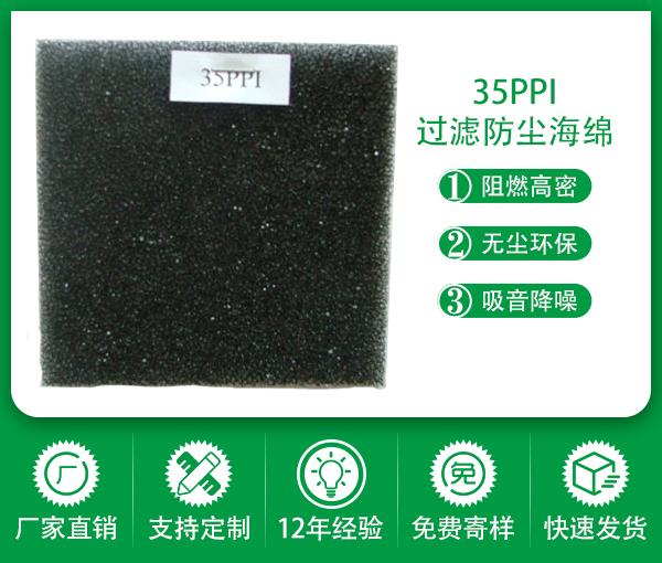 35PPI 防塵海棉