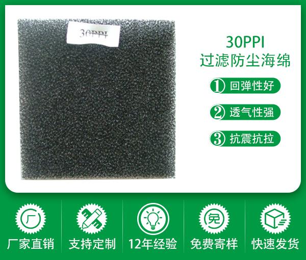 30PPI 防塵海綿