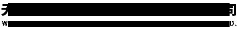 无锡市海韵外遮阳节能科技有限公司