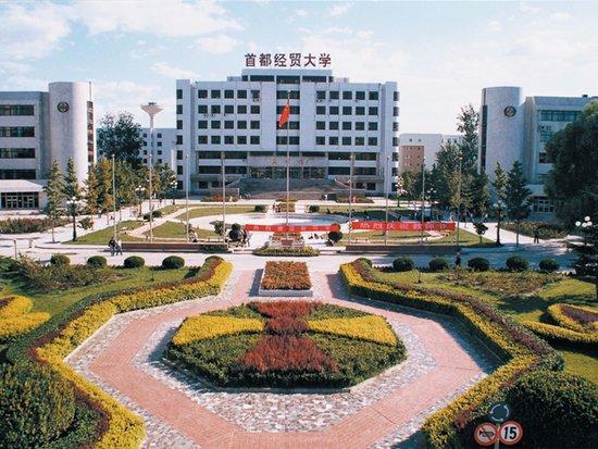 首都經貿大學