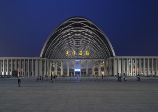 天津西客站