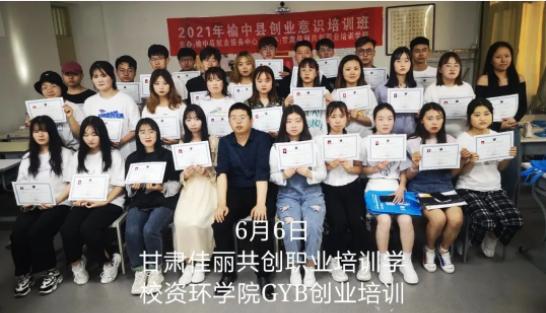 佳丽简讯 | 大学生创享青春