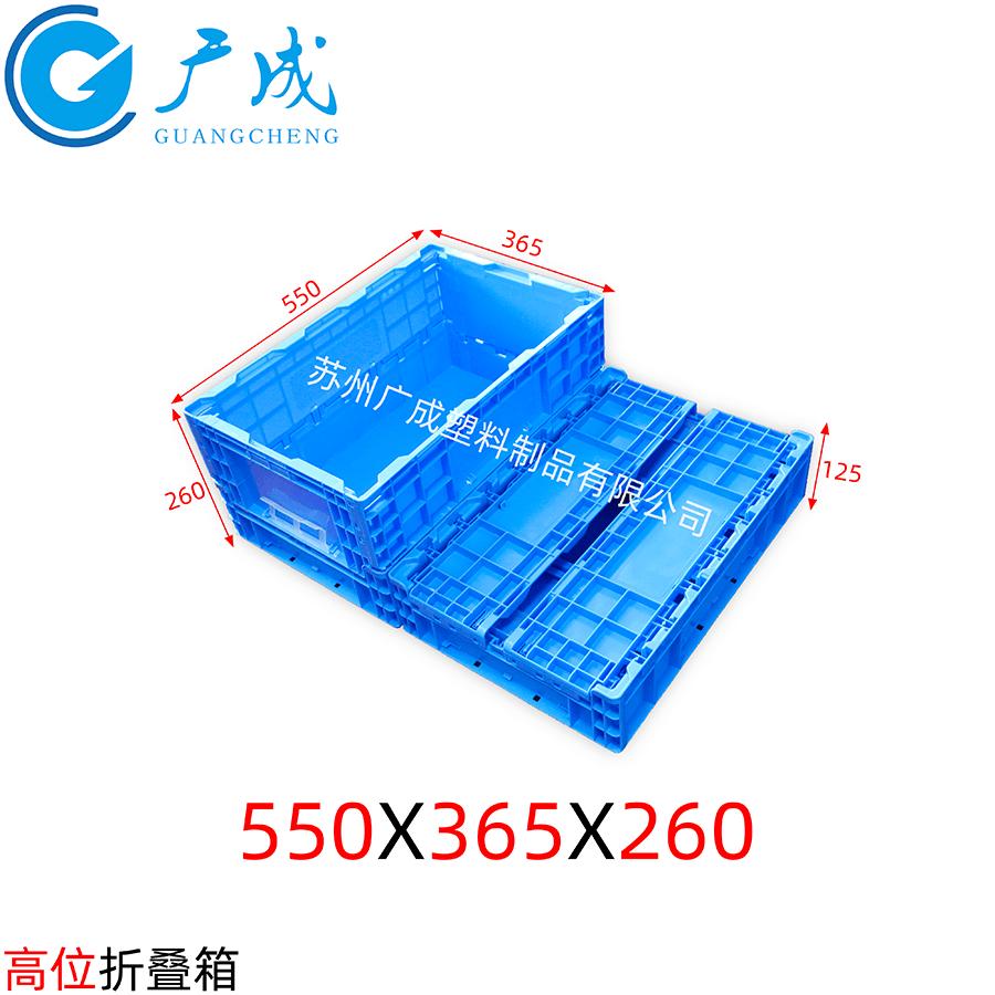 550*365*260高位折疊箱