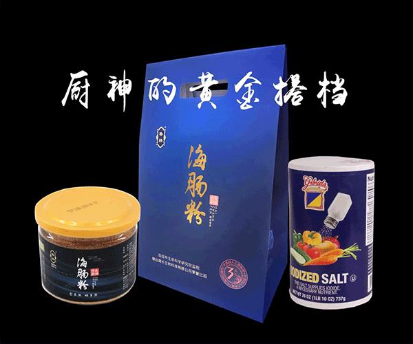 海肠粉-黄金搭档