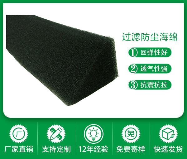 高質量開孔聚氨酯粗效過濾海綿