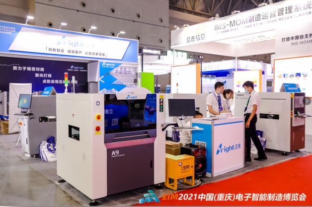 自动化印刷