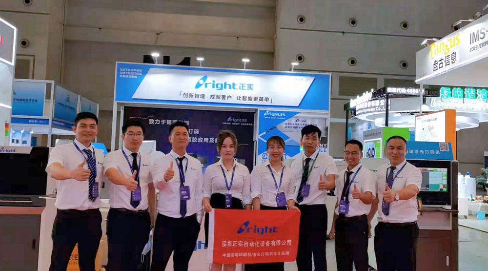 第三届中国(重庆)电子智能制造博览会