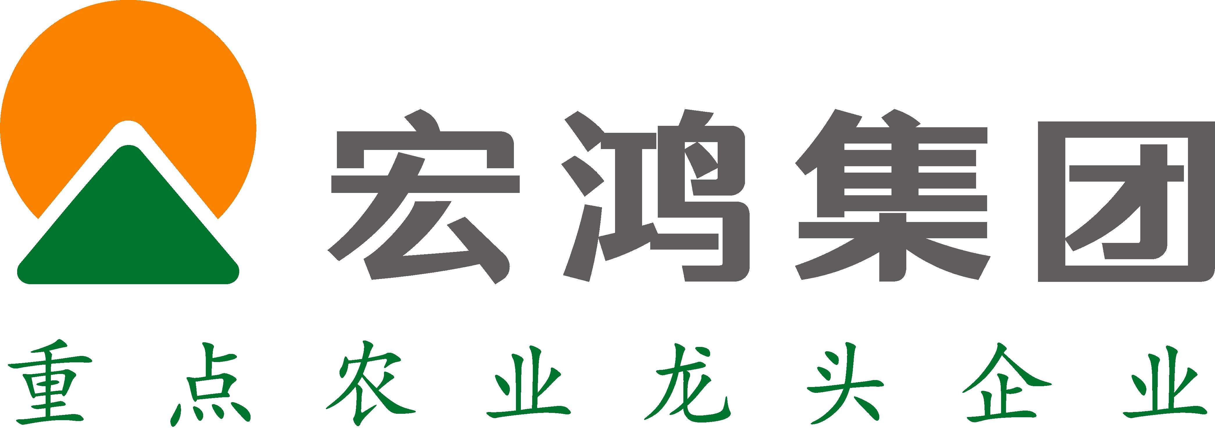 宏鸿农产品集团有限公司