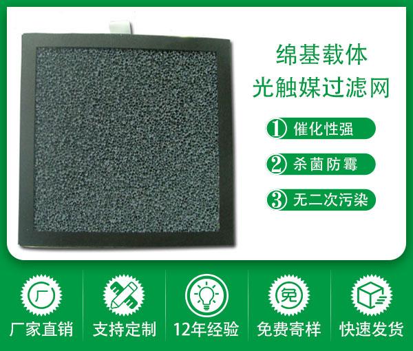 二氧化鈦光觸媒過濾網