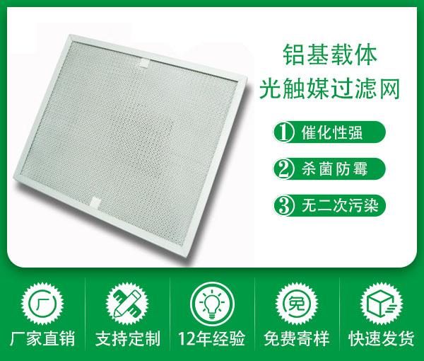 鋁基光觸媒凈化過濾網