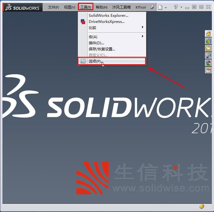 如何使用SolidWorks设置模板